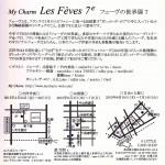 feve7th-b