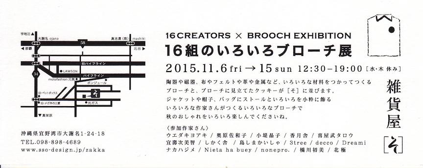 ブローチ2015B